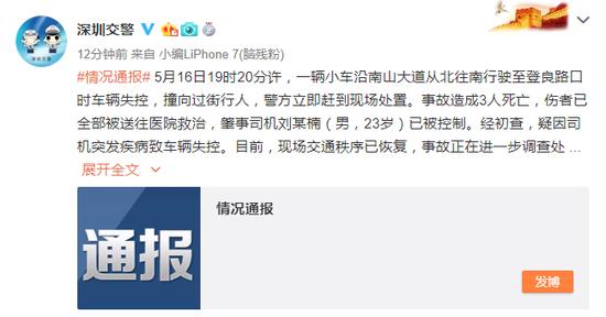 深圳一汽车失控撞向人群致3死 警方:疑司机突发疾病