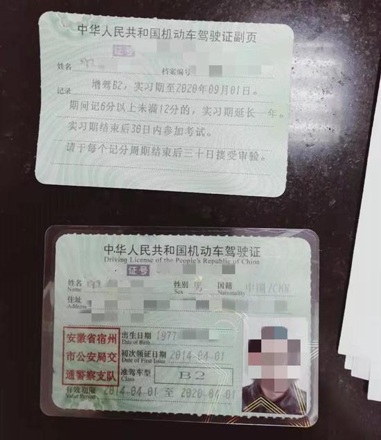 男子驾照考到手5年却还在实习期 一夜之间又被注销