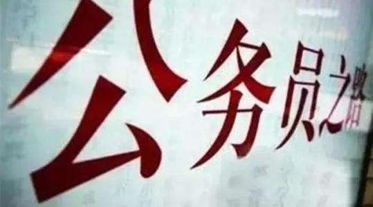 广东公务员纳入工伤保险 用人单位按月缴保险费用