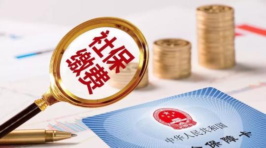 广东城乡居保参保人注意 4月30日前可申报缴费档次