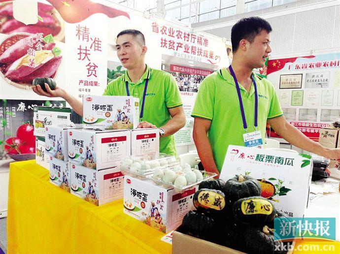 ■广东省脱贫攻坚成果展,湛江特色农产品受到广州市民欢迎。 新快报记者 朱清海/摄