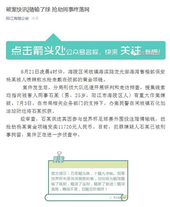阳江海陵公安微信公众号 截图