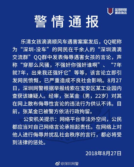 警情通报 微博@深圳网警 图