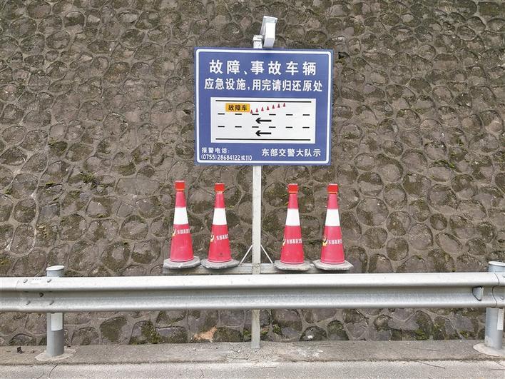 惠盐高速上的事故、故障车辆应急处置点。 深圳晚报记者 马超 摄