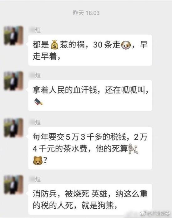 原标题:一网民在微信群内侮辱救火烈士 被广州荔湾警方依法刑事拘留