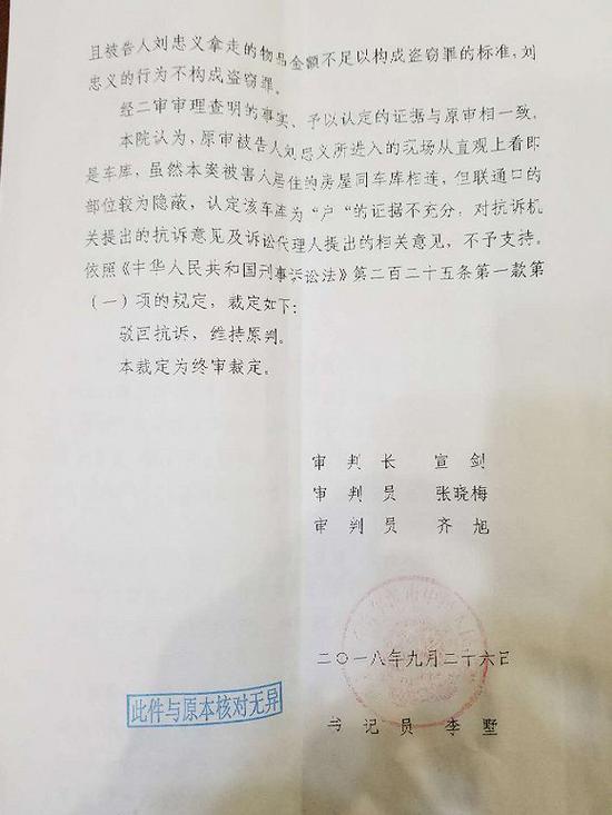 二审判决书。图片来源:被害者赵某的代理律师提供。