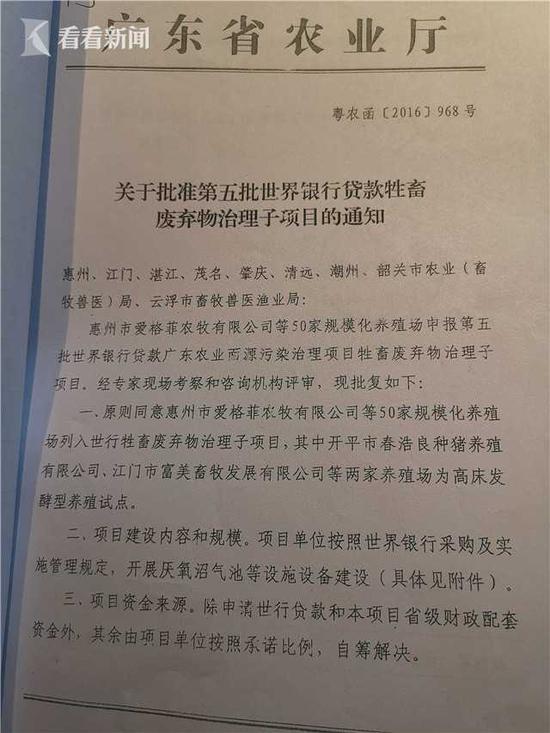 广东一镇政府强制拆除违建猪舍 终审被判违法