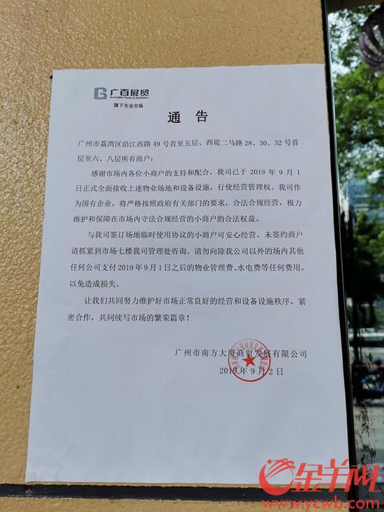 9月2日通告 金羊网记者 李焕坤 摄