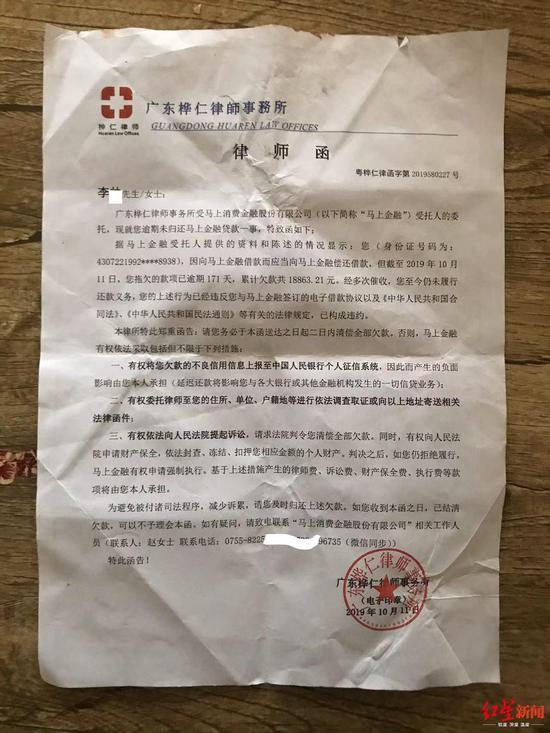 李某收到的互联网金融公司要求其还贷的律师函