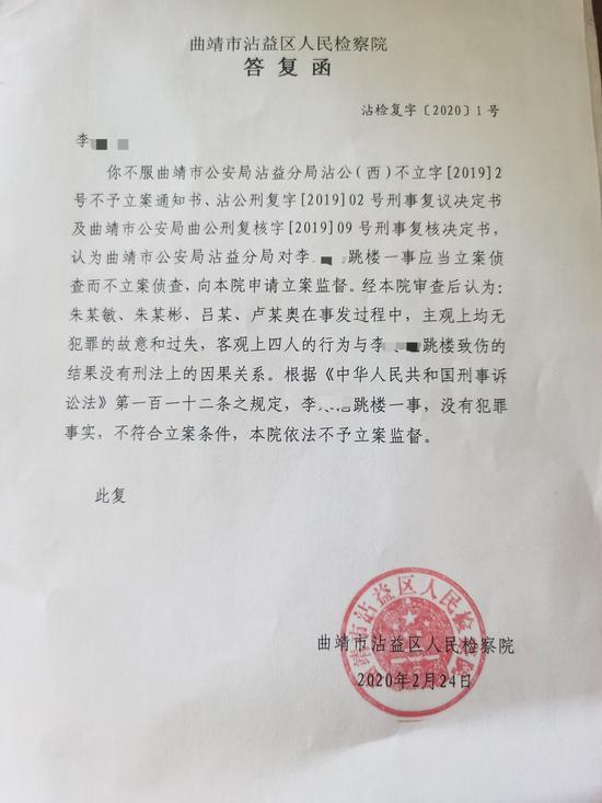 沾益区检察院答复函称依法不予立案监督。 受访者供图