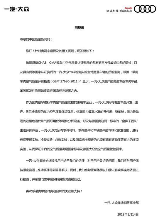 中国质量新闻网截图