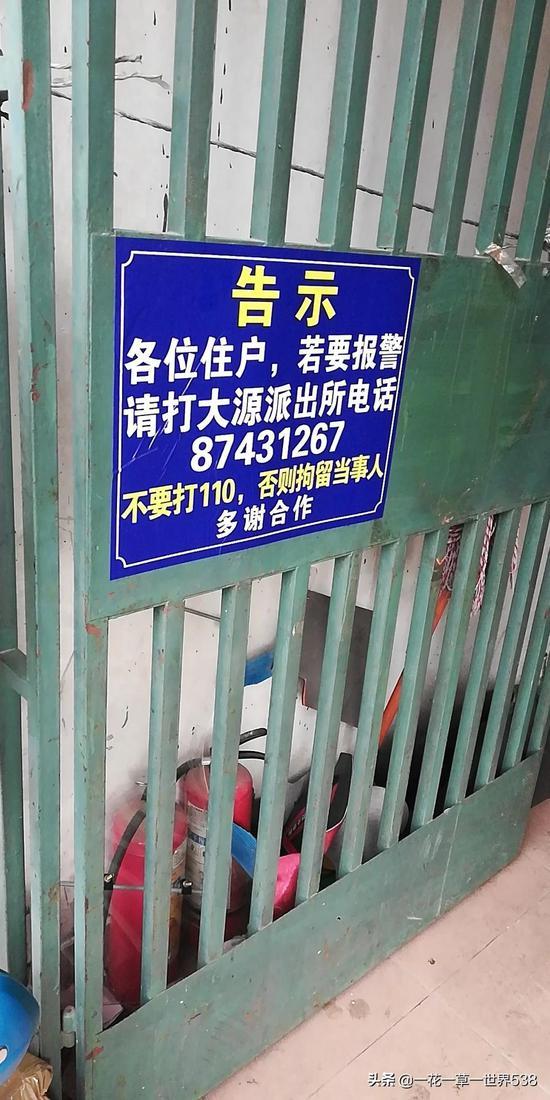 """网传广州白云区一房屋贴有""""打110拘当事人""""的告示"""