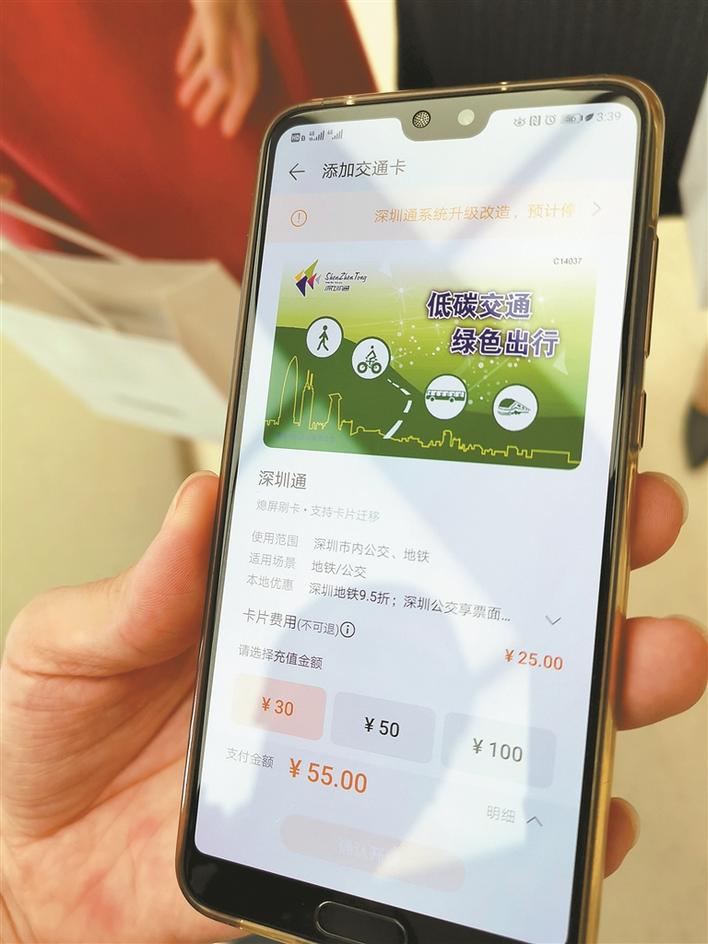 """▲华为手机""""深圳通互联互通卡""""界面。"""