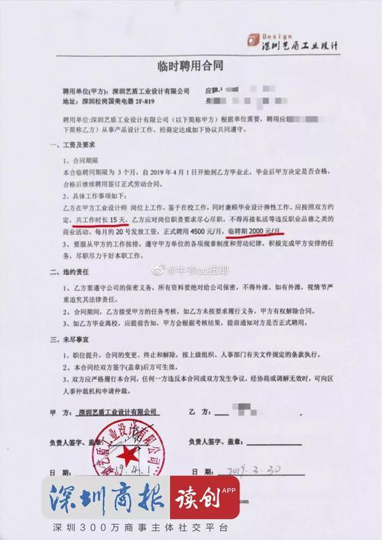 小林与公司签订的临聘合同