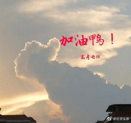 广东学生拍到点赞云形似拇指点赞 网友:高考加油