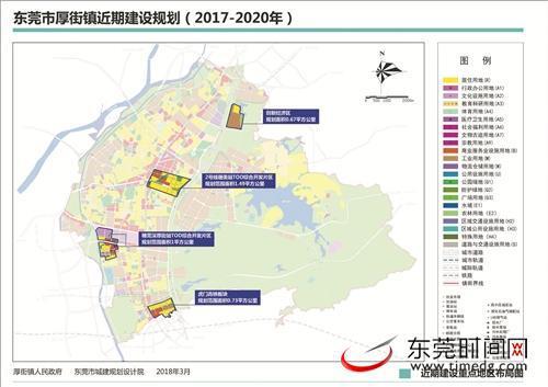 ■《东莞市厚街镇近期建设规划(2017-2020年)》布局图本报资料图