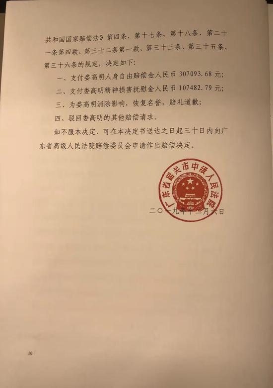国家赔偿决定书。受访者供图