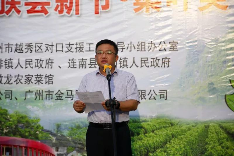 越秀区旅游局副调研员余国庆致辞