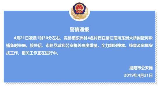 广东揭阳4名村民在河里捕鱼时失联 当地正全力搜救