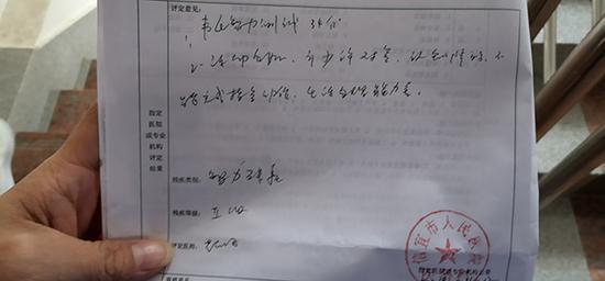 相关鉴定结果显示,小文的智力测试仅为34分,属于2级智力残疾。家属供图