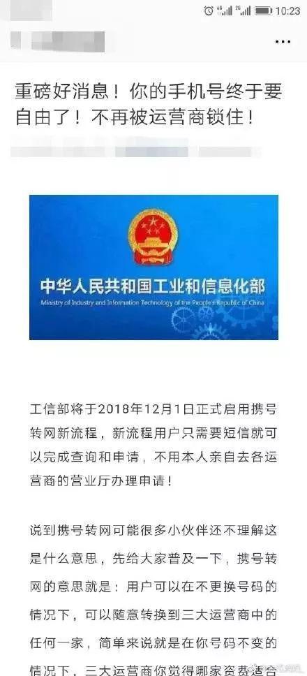 """手机下月1日起将可以""""携号转网""""?广东运营商回应"""