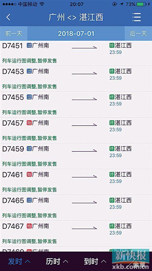 ■12306网站上显示7月1日广州南站至湛江西站的D字头动车组有16趟车。