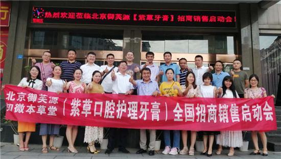 北京御芙源紫草口腔护理牙膏启动大会圆满成功