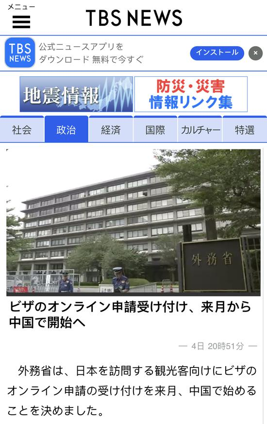 TBS报道截图(图源:TBS NEWS)