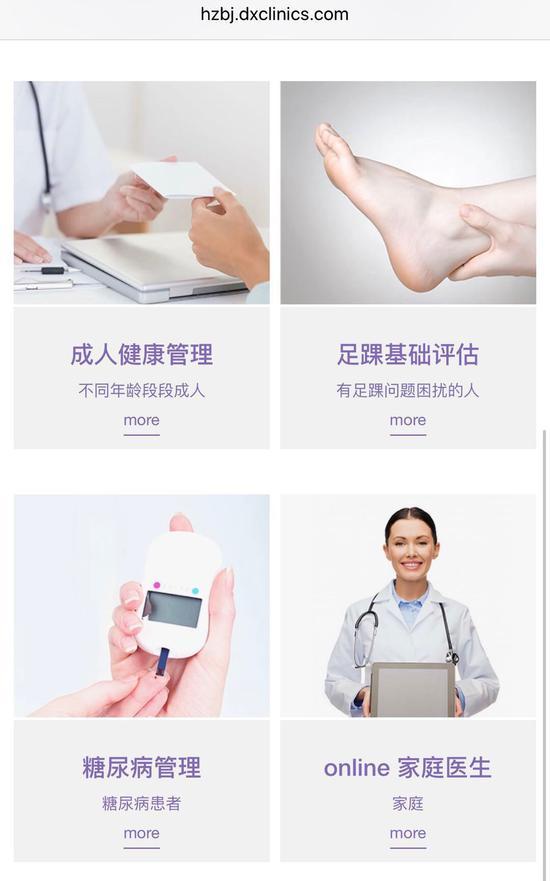 丁香诊所(杭州滨江店)官方网站截图