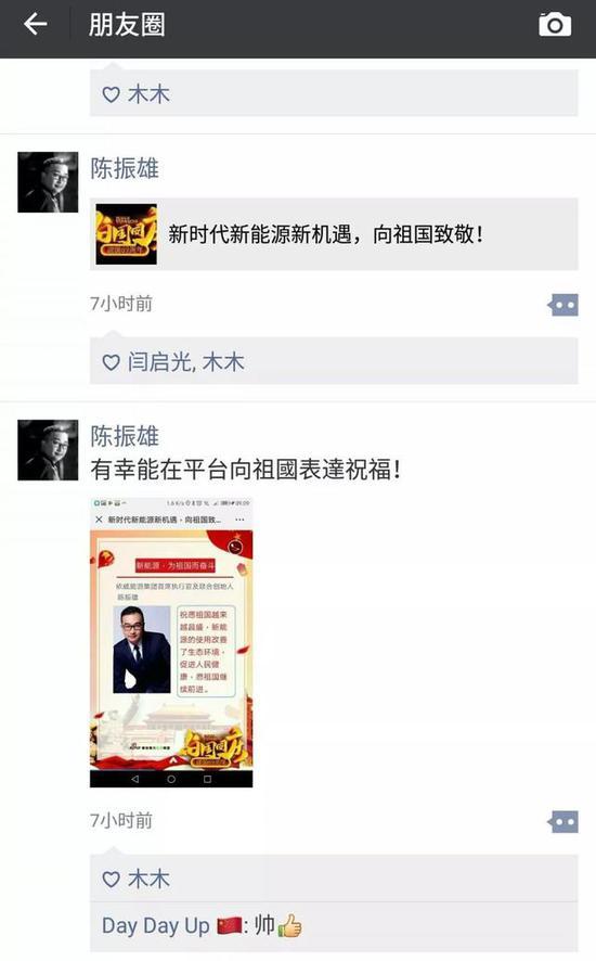 在微博平台上,@新浪南方能源频道 也与其它大V进行了互动。