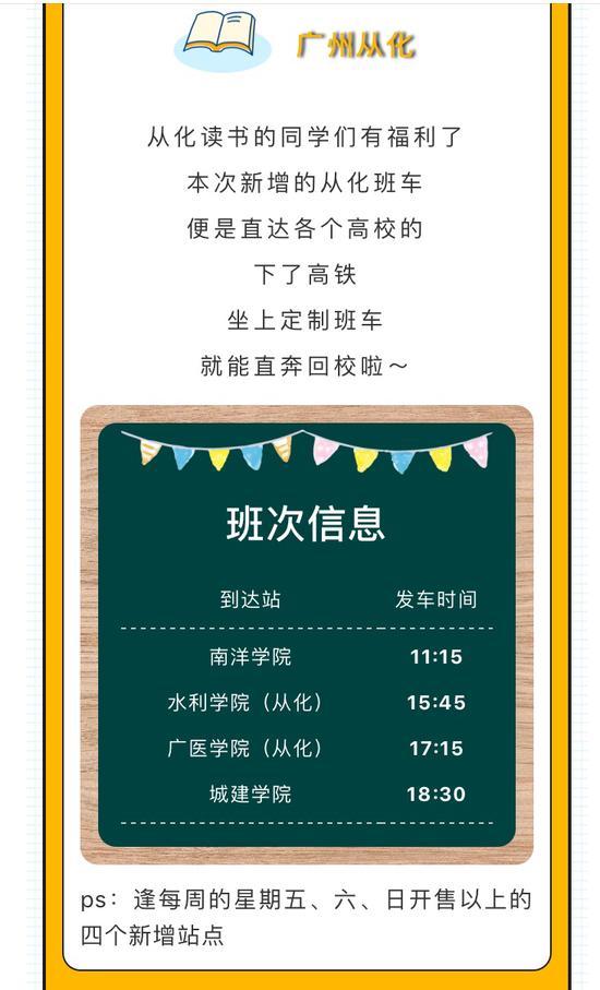 广州南汽车客运站新班线