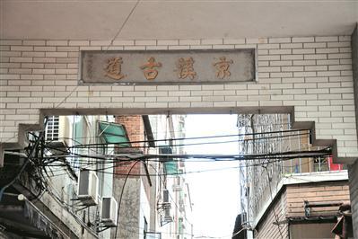 """""""京溪古道""""牌坊"""