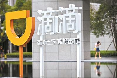 位于杭州的滴滴出行科技公司。@视觉中国
