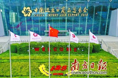 第128届广交会15日开幕 境内外近2.6万家企业参展