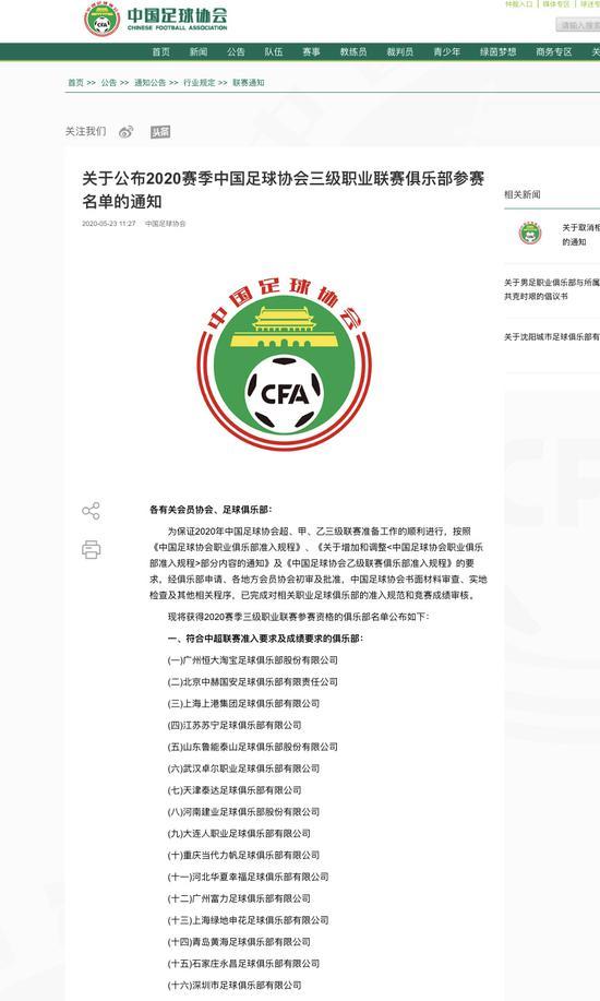 足协官网消息