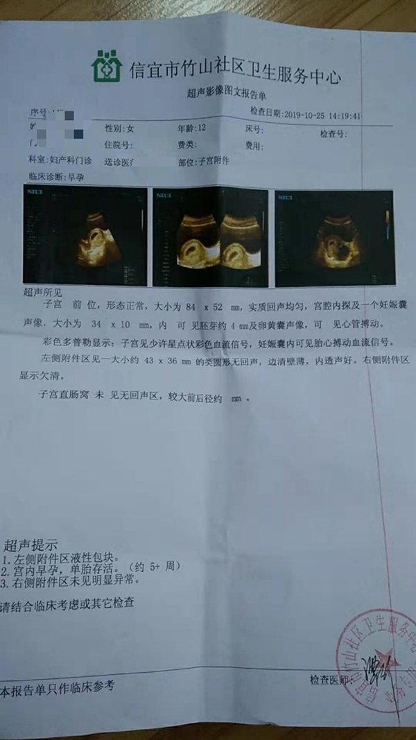 小文在今年10月25日的检查结果。 本文图片均由受访者提供