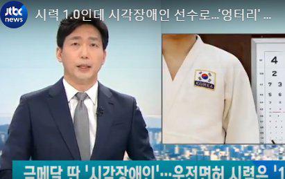 JTBC 报道截图