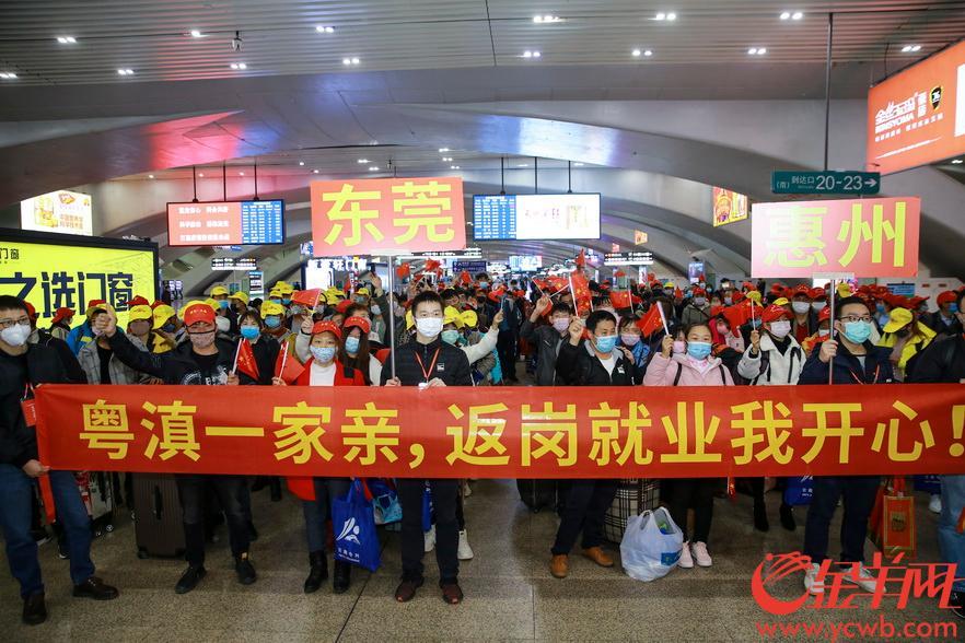 广东首趟返岗专列抵粤 近500名务工者南下寻梦