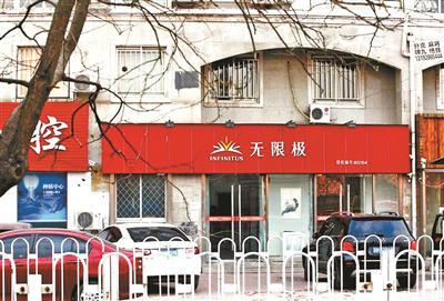 位于旧宫芳源里的无限极专卖店 摄影/本报记者 杨小嘉