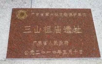 2010年5月,祖庙被定为广东省第六批文物保护单位。 三山祖庙官网 资料图