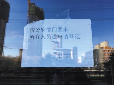 """长生生物1号厂房的一侧入口,一边门上贴着""""按公安部门要求,所有人员进出请登记""""。 新京报记者 李云琦 摄"""