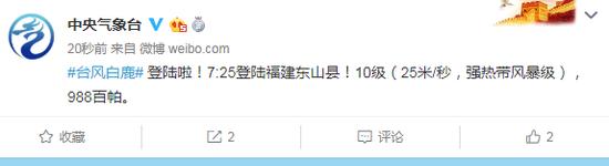 台风白鹿登陆福建东山县 广东大部今明天有大到暴雨