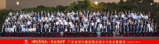 广东省四川嘉陵商会成立大会在深圳前海JW万豪酒店召开