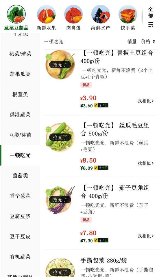 """""""一顿吃光""""品类热销(生鲜App页面截图)"""