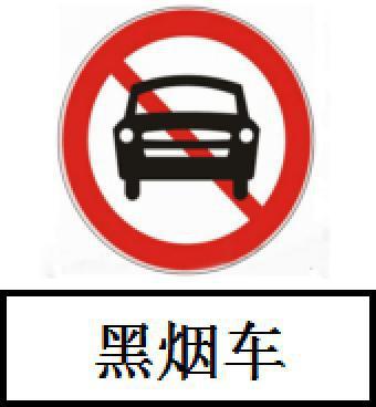 广州将全天禁止黑烟车在市内道路通行