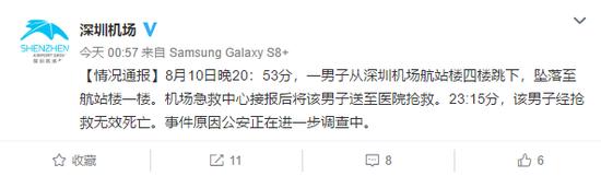 一男子从深圳机场航站楼四楼跳下 经抢救无效死亡