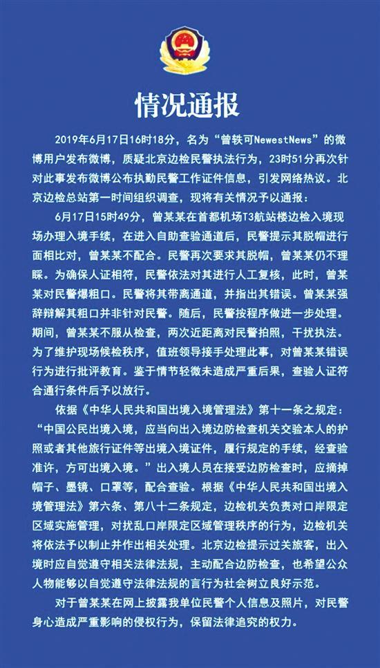 6月19日, 北京边检发布的事件情况通报