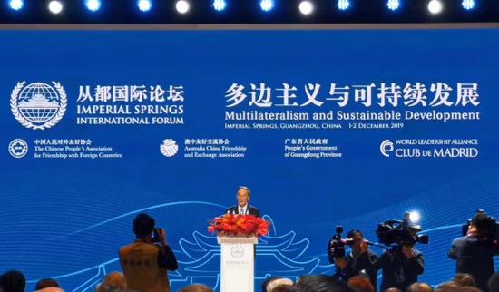 王岐山出席2019从都国际论坛:多边主义是人类必然选择
