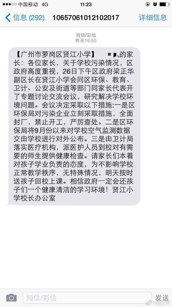 广州一小学现刺鼻气味 师生身体不适501名学生请假