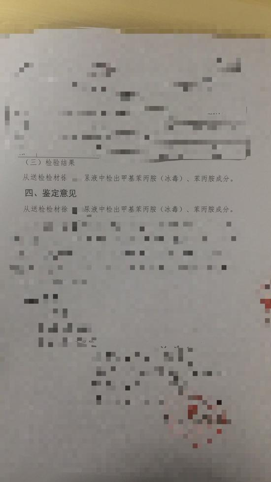 徐先生的尿液、血液中检测出甲基苯丙胺(冰毒)成分。 深圳大鹏警方供图